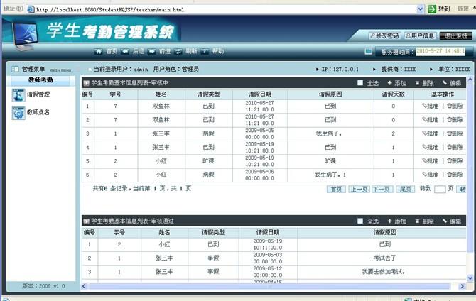 jsp学生考勤信息系统