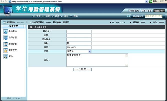 你做的学生管理系统的网站还有,给我用小学武汉张家湾图片