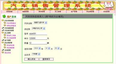 jsp汽车销售管理系统