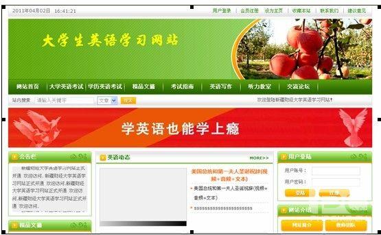 php大学英语学习网站设计