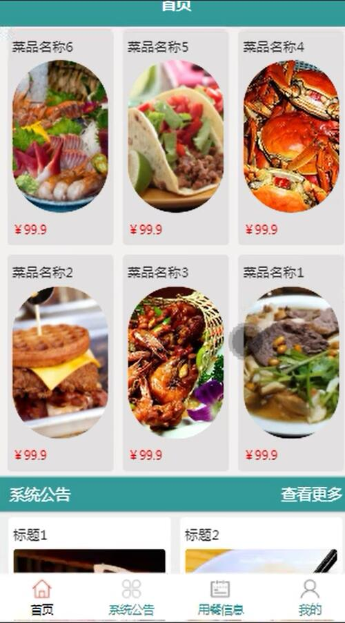 微信小程序订餐